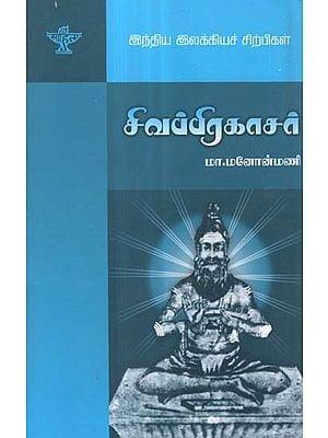 Sivaprakasar- A Monograph in Tamil
