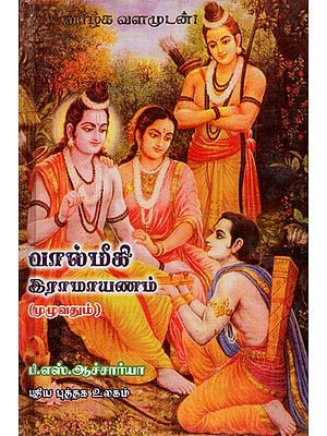 Srimath Valmiki Ramayanam- A Faithful Abridged Version (Tamil)