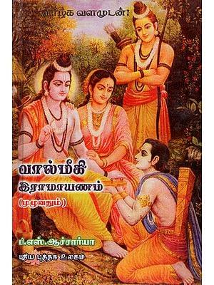 Srimath Valmiki Ramayanam- A Faithful Abridged Version (Tamil)