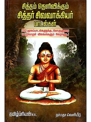 The Mystical Poetry of Sivavaakkiyar (Tamil)