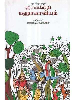 Sri Ramakeerthi Mahakavyam in Tamil