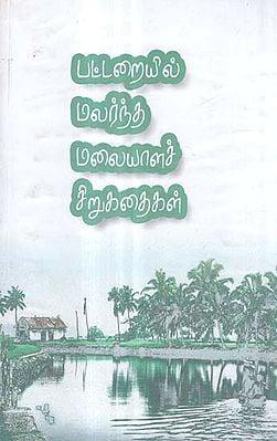 Pattaraiyil Malarntha Malayala Chirukathaigal in Tamil
