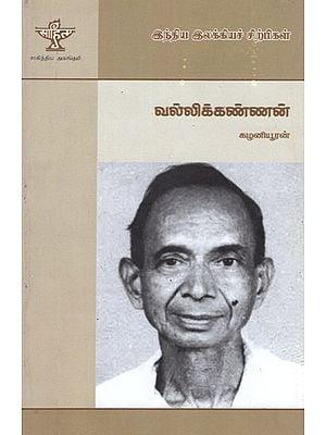 Vallikkannan- A Monograph in Tamil