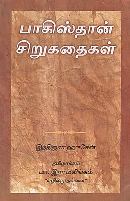 Pakistan Chirukathaigal in Tamil Short Stories