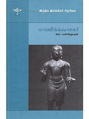 Manikkavasagar- A Monograph in Tamil