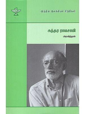 Sundararamaswamy- Kalathodu Uraiyadiya Kalaign (A Monograph in Tamil)