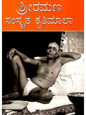 Sri Ramana Samskrutha Kruthimala (Kannada)