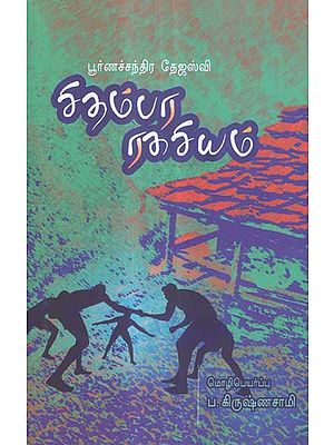 Chidambara Ragasiyam in Tamil (Novel)