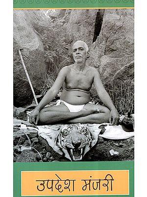 उपदेश मंजरी - Upadesha Manjari