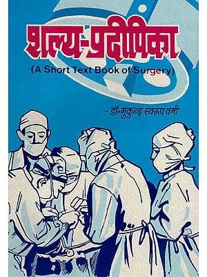 शल्य - प्रदीपिका - A Short Textbook of Surgery