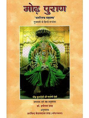 मोढ़ पुराण - Mod Purana