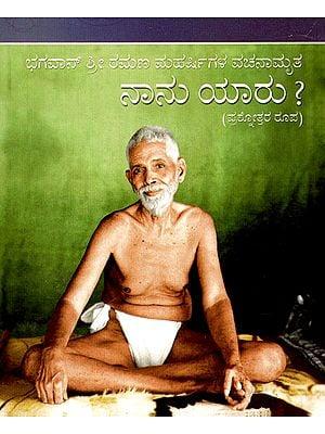 Naanu Yaaru (Kannada)