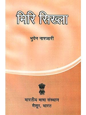 Miri Shikla (A Boro Novel Translated by Bhupen Narzary)