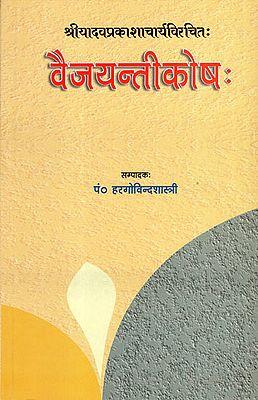 वैजयन्तीकोष: - Vaijayanti Kosa of Sri Yadava Prakasacarya