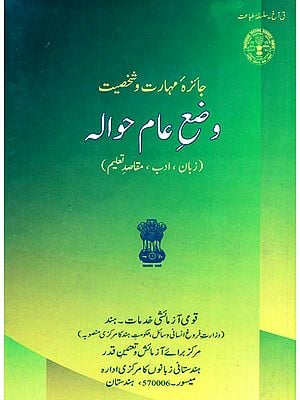 General Frame of Reference (Urdu)
