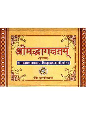 श्रीमद्भागवतम् : Srimad Bhagavatam