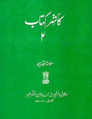 Kashir Kitab- Part 2 (Kashmiri)