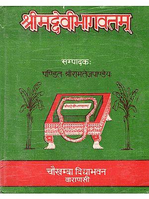 श्रीमद्देवीभागवतम् : Shrimad Devi Bhagavatam