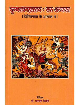 शुम्भवधमहाकव्य : एक अध्ययन - A Study of Shumbh Vadh Mahakavya
