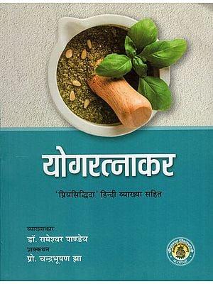 योगरत्नाकर - Yogaratnakara (A Complete Treatise on Ayurveda)