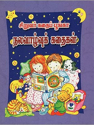 Stories for Children for Good in Tamil (Part- 3)