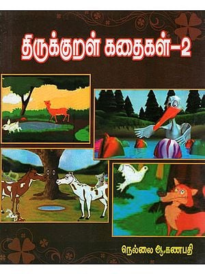 Stories for Thriukkural in Tamil (Part-2)