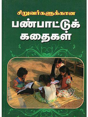 Siruvargalukkana Panbana Kadaigal (Tamil)