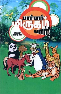 See, See, See the Animals (Tamil)