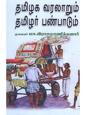 History of Tamilians and Their Culture (Tamil)