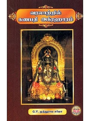 Ganapathy Agraharam in the History (Tamil)