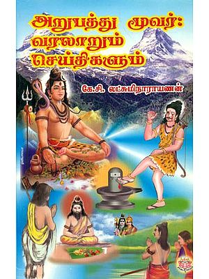 The Famous 63 Nayanmars - History and Information About Them (Tamil)