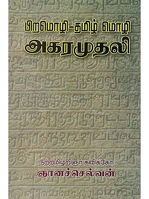 Tamil Dictionary of Other Languages