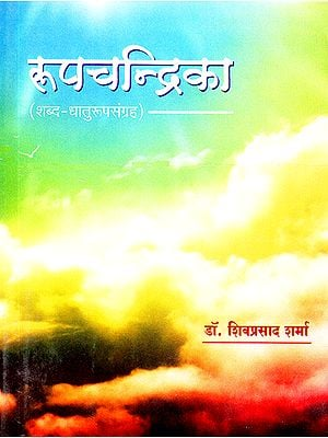 रूपचन्द्रिका: Rupchandrika (A Collection of the Forms of Sanskrit Words and Roots)