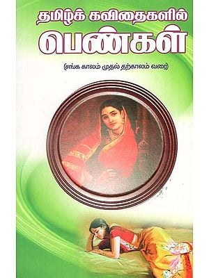 Women in Tamil Poetry