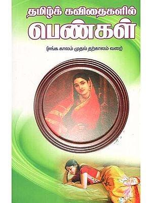 Women in Tamil Poetry