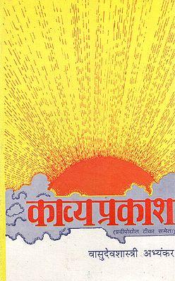 काव्यप्रकाश : Kavyaprakash (An Old and Rare Book)