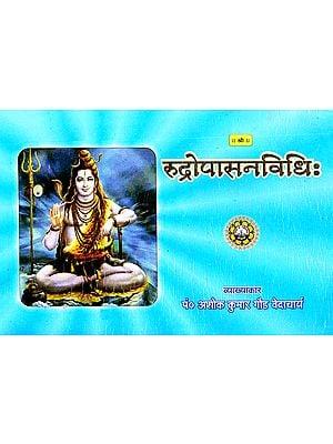 रुद्रोपासनविधि: Rudra Upasana Vidhi