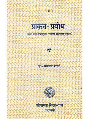 प्राकृत-प्रबोध : Prakrat-Prabodha (An Old and Rare Book)