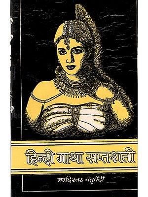 हिंदी गाथा सत्पशती : Hindi Gatha Saptshati (An Old and Rare Book)