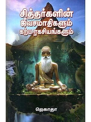 Jeeva Samadhi- Burial Ground of Siddhar and Their Secrets (Tamil)