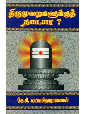 Why Stop Religious Practices- Shun the Company of Hippocrate Astikas and Nastiks (Tamil)