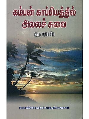 Taste of Grief in Kambar's Literature- A Research (Tamil)
