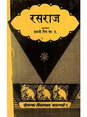 रसराज : Rasaraj (An Old and Rare Book)