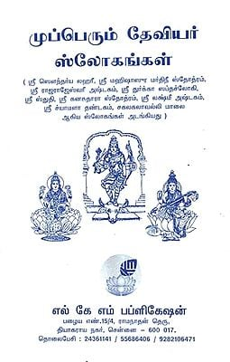 Slokas on Lakshmi, Saraswati and Parvati (Tamil)