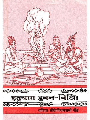 रूद्रयाग हवन-विधि: Rudrayag Hawan-Vidhi