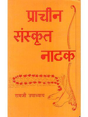 प्राचीन संस्कृत नाटक : Ancient sanskrit drama