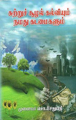 Sutru Chulal Kalviyum Namadhu Kadamaigalum (Tamil)