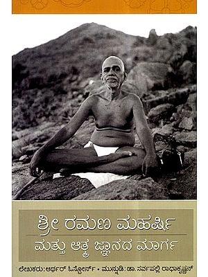 Sri Ramana Maharshi Mattu Atmajnanada Marga (Kannada)