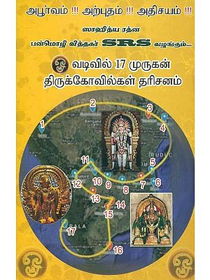 Darshan of 17 Karthikeyans' Temples In The Shape of Om (Tamil)