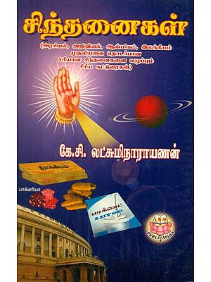 Short Thought Provoking Articles On Politics, Religion, Literature in Tamil (An Old Book)